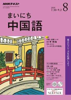 NHKラジオ まいにち中国語