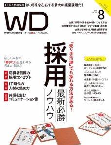 ウェブデザイニング